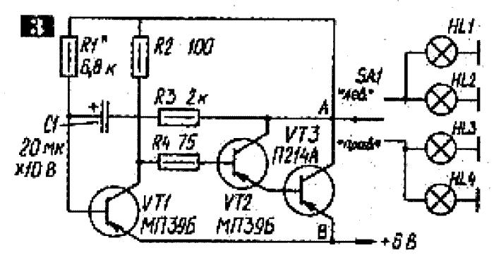Схема стабилизированного реле-